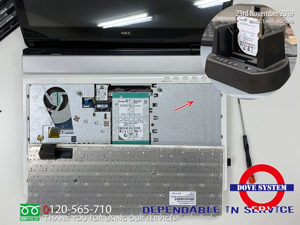 NEC LAVIE NS750/B:データ復旧